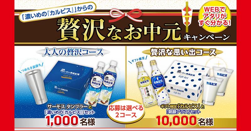 濃いめのカルピス 懸賞キャンペーン2018夏