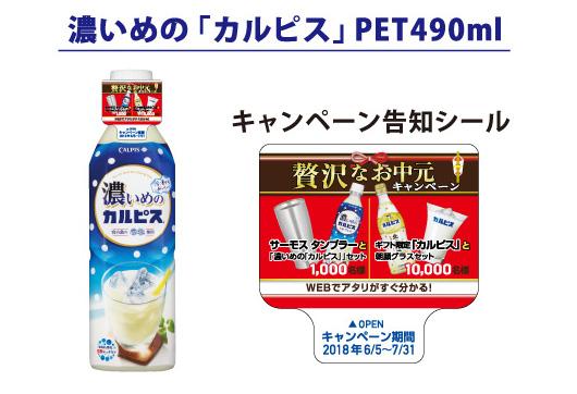 濃いめのカルピス 懸賞キャンペーン2018夏 対象商品