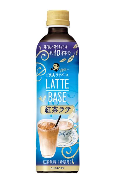 ボス BOSS 紅茶ラテベース 無料懸賞キャンペーン プレゼント懸賞品