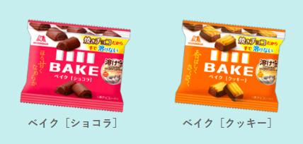 ベイク BAKE 溶け猫 懸賞キャンペーン2018 対象商品