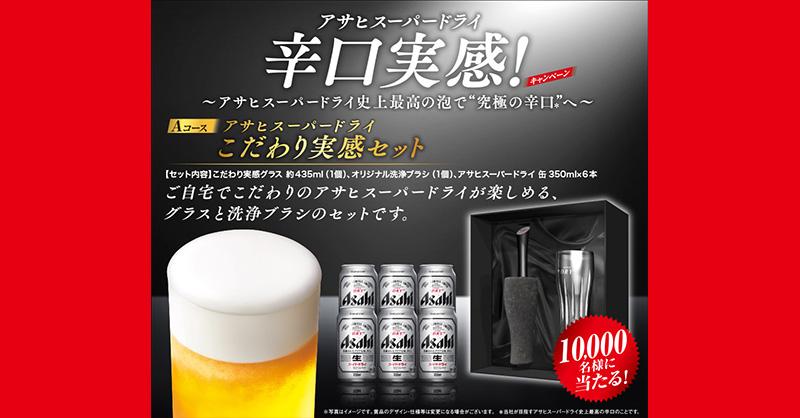 アサヒスーパードライ 辛口実感キャンペーン2018