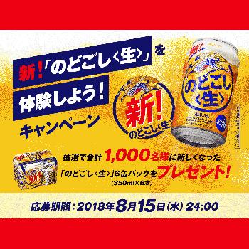 新のどごし生 オープン懸賞キャンペーン2018夏