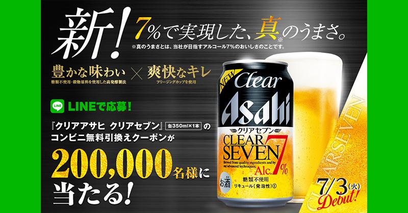 クリアアサヒ クリアセブン LINE懸賞キャンペーン
