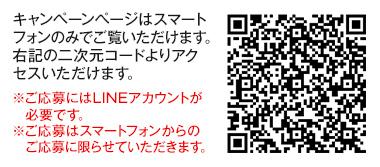 クリアアサヒ クリアセブン LINE懸賞キャンペーン 応募方法