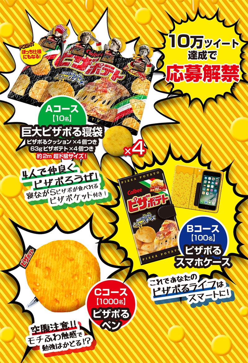ピザポテト ツイッター懸賞キャンペーン2018夏 プレゼント懸賞品
