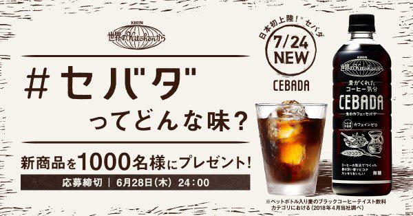世界のキッチンから 麦のカフェセバダ 懸賞キャンペーン