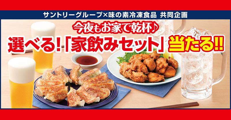 金麦 ストロングゼロ 味の素冷凍食品 懸賞キャンペーン