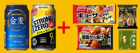 金麦 ストロングゼロ 味の素冷凍食品 懸賞キャンペーン 対象商品
