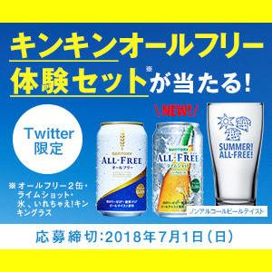 オールフリー ツイッター懸賞キャンペーン2018夏