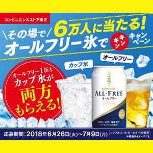 オールフリー オープン懸賞キャンペーン2018夏