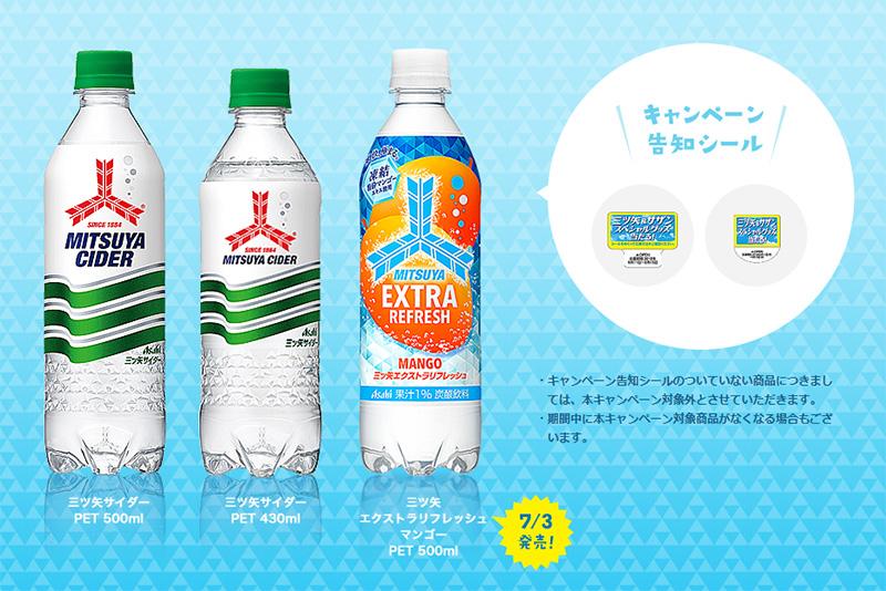 三ツ矢サイダー サザン懸賞キャンペーン2018夏 対象商品