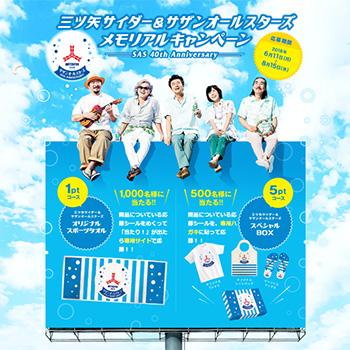 三ツ矢サイダー サザン懸賞キャンペーン2018夏