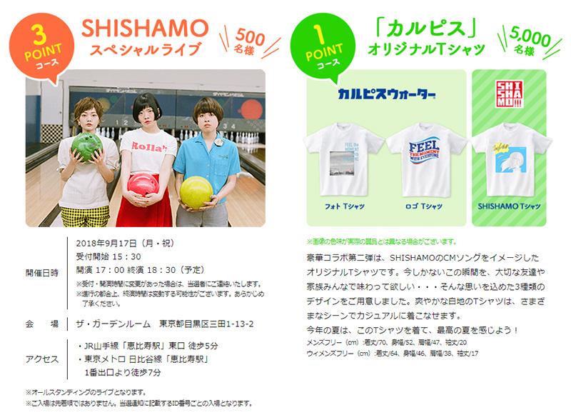 カルピスウォーター SHISHAMO 懸賞キャンペーン2018夏 プレゼント懸賞品