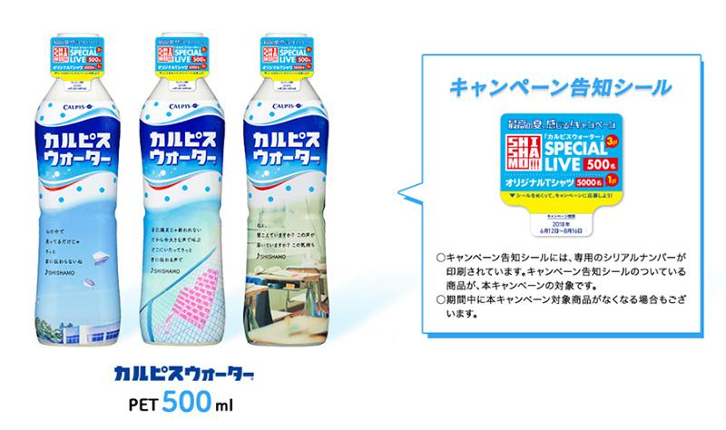 カルピスウォーター SHISHAMO 懸賞キャンペーン2018夏 対象商品