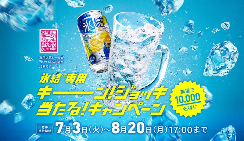 キリン氷結 懸賞キャンペーン2018夏