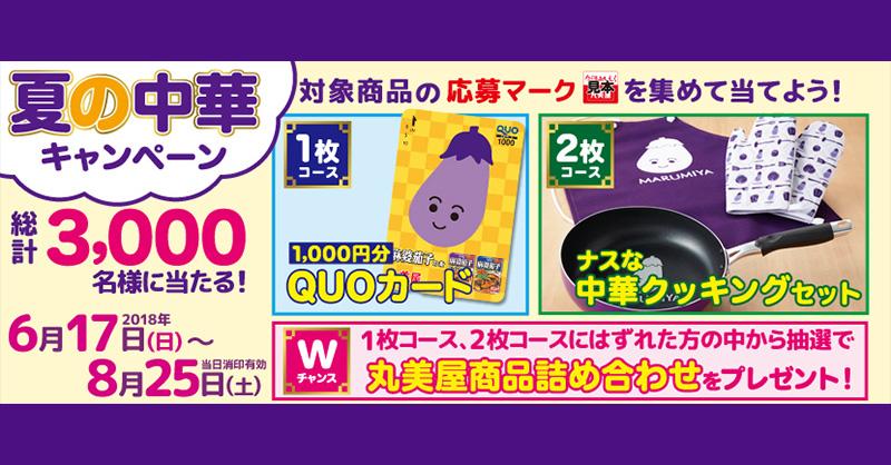丸美屋 麻婆茄子 懸賞キャンペーン2018夏