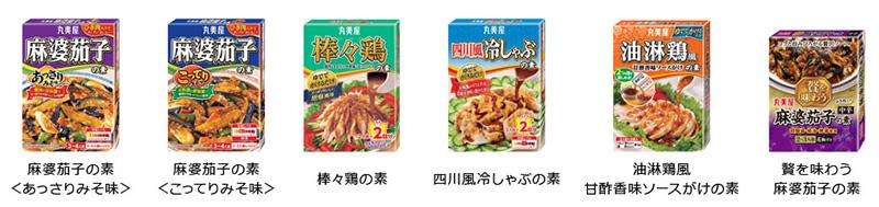 丸美屋 麻婆茄子 懸賞キャンペーン2018夏 対象商品