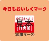 丸美屋 麻婆茄子 懸賞キャンペーン2018夏 応募マーク