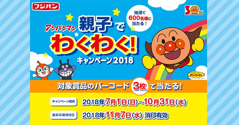 フジパン アンパンマン懸賞キャンペーン2018