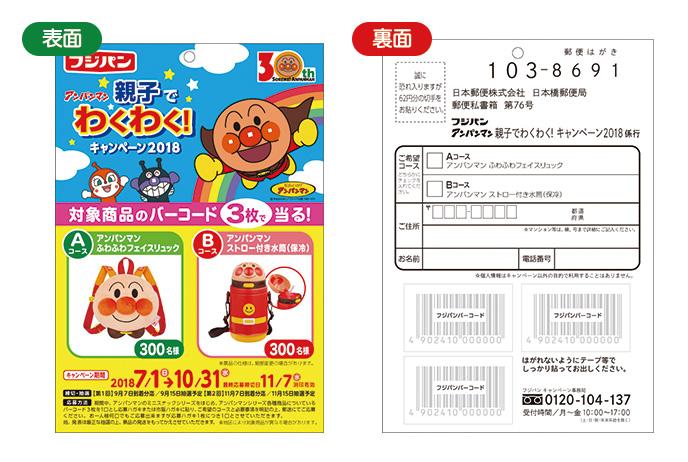 フジパン アンパンマン懸賞キャンペーン2018 専用応募ハガキ