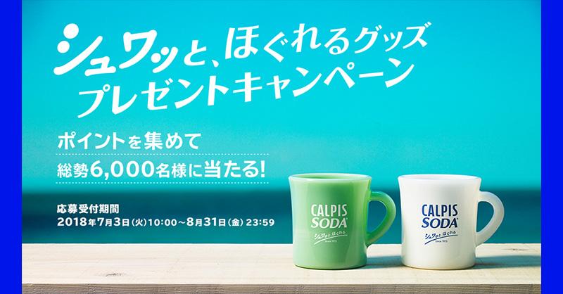 カルピスソーダ 懸賞キャンペーン2018夏