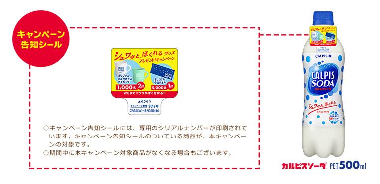 カルピスソーダ 懸賞キャンペーン2018夏 対象商品