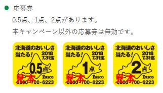 パスコ Pasco 懸賞キャンペーン2018夏 キャンペーン応募券
