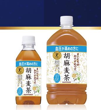 胡麻麦茶 懸賞キャンペーン2018夏 対象商品