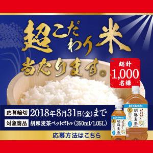 胡麻麦茶 懸賞キャンペーン2018夏
