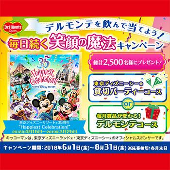 デルモンテ ディズニー懸賞キャンペーン2018夏