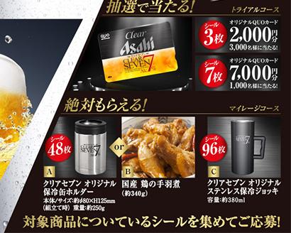 クリアアサヒ クリアセブン 懸賞キャンペーン2018夏 プレゼント懸賞品