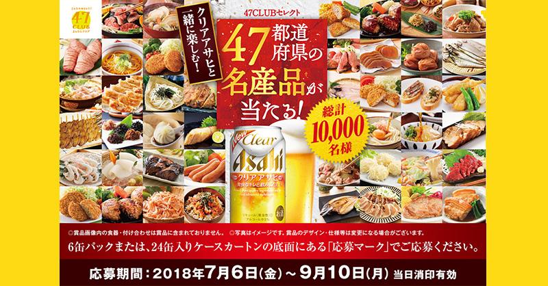クリアアサヒ 懸賞キャンペーン2018夏