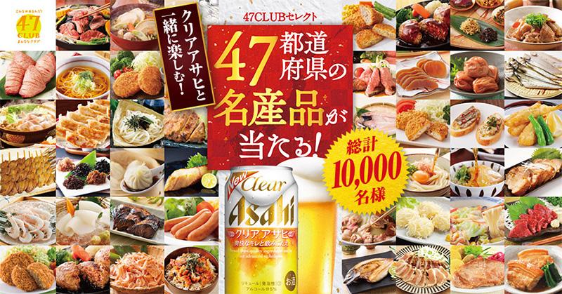 クリアアサヒ 懸賞キャンペーン2018夏 プレゼント懸賞品