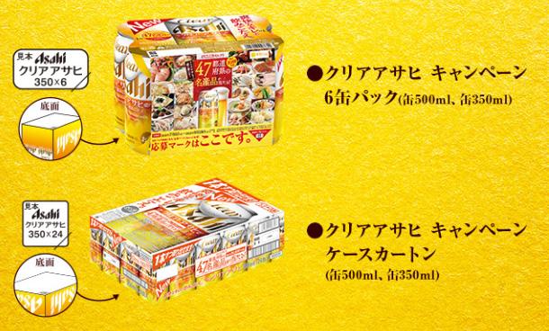 クリアアサヒ 懸賞キャンペーン2018夏 対象商品