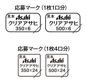 クリアアサヒ 懸賞キャンペーン2018夏 応募マーク