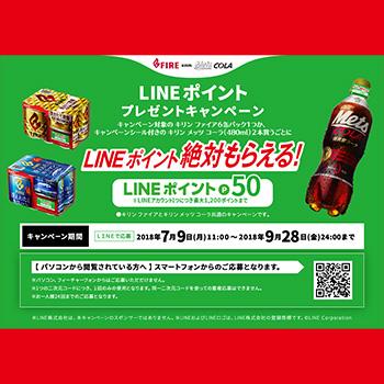 ファイア メッツコーラ LINE懸賞キャンペーン2018夏
