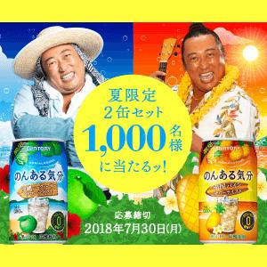 のんある気分 無料懸賞キャンペーン2018夏