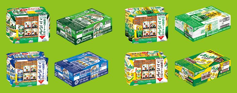 クリアアサヒ スタイルフリー 懸賞キャンペーン2018 対象商品