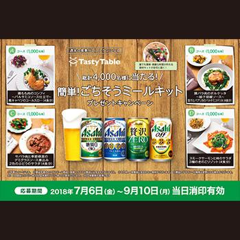 クリアアサヒ スタイルフリー 懸賞キャンペーン2018夏