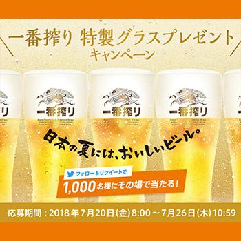 キリン一番搾り ツイッター懸賞キャンペーン2018夏