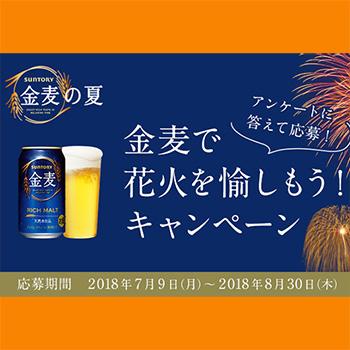 金麦 無料オープン懸賞キャンペーン2018夏