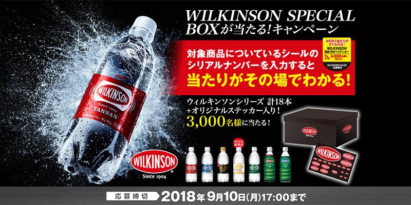 ウィルキンソン 懸賞キャンペーン2018夏