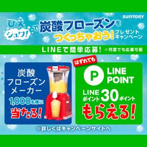 サントリー フローズンメーカー懸賞キャンペーン2018夏