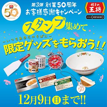 餃子の王将 50周年キャンペーン3