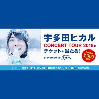 サントリー 宇多田ヒカルコンサート無料キャンペーン