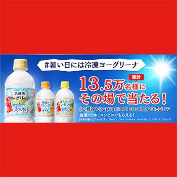 サントリー 天然水 無料懸賞キャンペーン2018夏