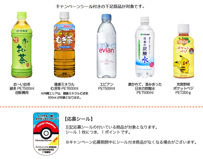伊藤園 自販機限定 ポケモン懸賞キャンペーン2018夏 対象商品