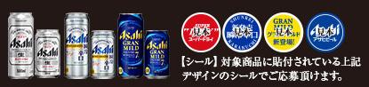 アサヒビール スーパードライ 懸賞キャンペーン2018夏 対象商品