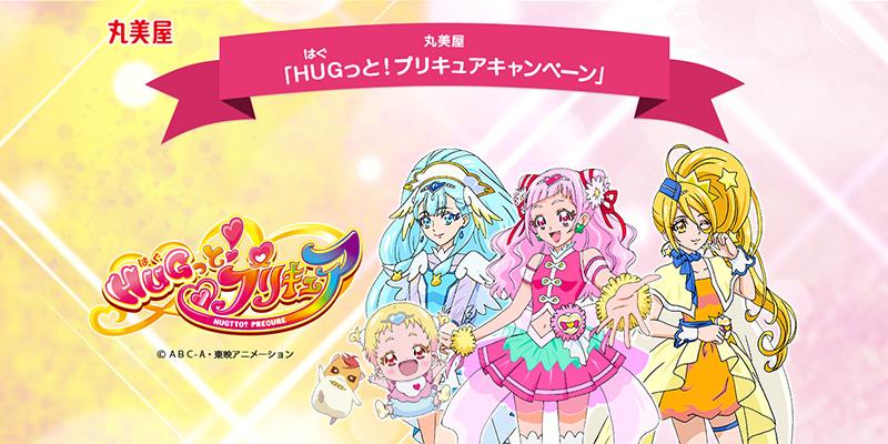 丸美屋 HUGっと!プリキュア 懸賞キャンペーン2018夏
