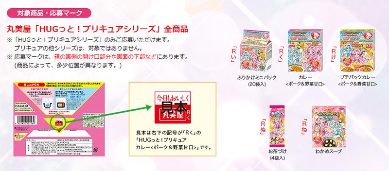 丸美屋 HUGっと!プリキュア 懸賞キャンペーン2018夏 対象商品